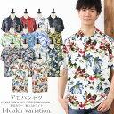 【メール便対応】メンズ アロハシャツ 総柄 ハワイアン ポケット ボタン 夏 祭 海 アウトドア 半袖 大きい 大きいサイ…