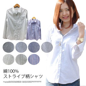 【メール便対応】清潔感のあるストライプデザインが好印象!カジュアルにもキレイめにも着こなせるシャツ!:綿100%ストライプ柄シャツ【158】[36][LT][A]【SHOT ショット】