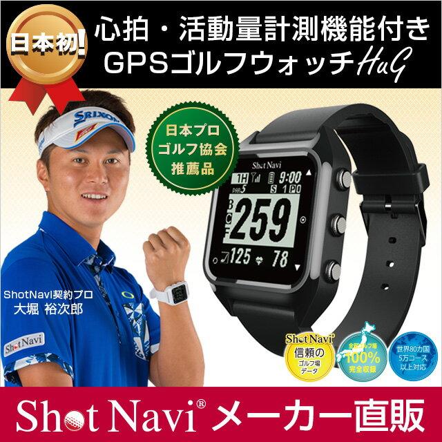 ショットナビ ハグ[ウォッチ]/shot navi HUG[腕時計型](ゴルフナビ/GPSゴルフナビ/GPSナビ/海外コース対応/距離計測/スコアカンター/トレーニング用具/ゴルフ用品/ゴルフ/golf/ナビ/楽天)