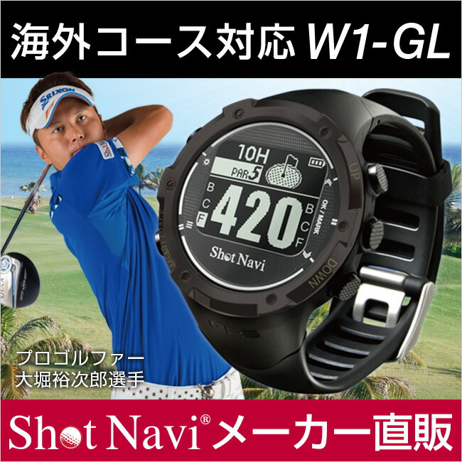 ショットナビ W1-GL[ウォッチ]/shot navi W1-GL[腕時計型](ゴルフナビ/GPSゴルフナビ/GPSナビ/海外コース対応/距離計測/スコアカンター/トレーニング用具/ゴルフ用品/ゴルフ/golf/ナビ/楽天)