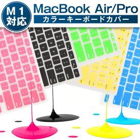 カラー キーボードカバー Macbook Air 13インチ 2020 / MacBook Pro 13インチ 2020 / MacBook Pro 16インチ 2019 日本語JIS配列 防水防塵カバー 超薄0.18mm シリコン材質 【M1チップ対応】