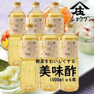 【送料無料・庄分酢】美味酢 1000mlx6本