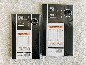 コクヨ ジブン手帳Biz2020 ゆうパケット送料無料!