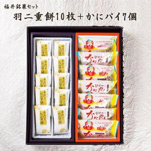 福井伝統銘菓セット(羽二重餅白10枚+かにパイ7個)