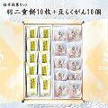 福井伝統銘菓セット(羽二重餅(白)10枚+豆らくがん10個)