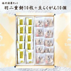 福井伝統銘菓セット 羽二重餅(白)10枚+豆らくがん10個