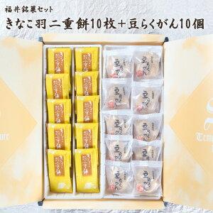 福井伝統銘菓セット 羽二重餅(きなこ)10枚+豆らくがん10個