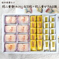 銘菓セット(羽二重がさね8個+白(10枚)+きなこ(10枚))