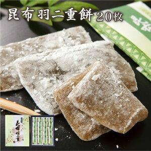 珍しい昆布の風味の福井銘菓 羽二重餅 昆布(20枚入り)