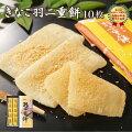 羽二重餅きなこ(10枚入り)