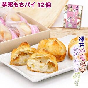 いもがゆもちパイ(12個)[芋粥/羽二重餅/お菓子/おやつ]