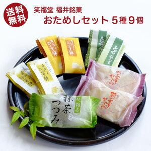 【送料無料】5種類の人気福井銘菓 羽二重餅のお菓子詰め合わせ!