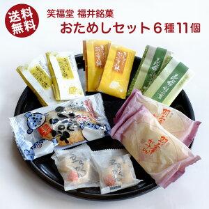 【送料無料】6種類の人気福井銘菓が楽しめる!お得な個分けよりすぐりセット ゆうパケット
