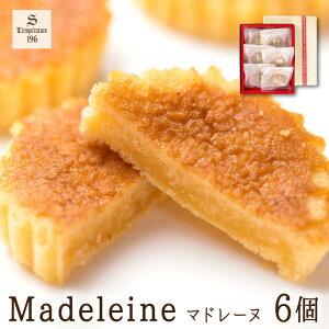 しっとりやわらか マドレーヌ(6個入り) [手作り/焼き菓子/スイーツ/ギフト/贈り物/おやつ/手土産]