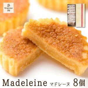 しっとりやわらか マドレーヌ(8個入り) [手作り/焼き菓子/スイーツ/ギフト/贈り物/おやつ/手土産]