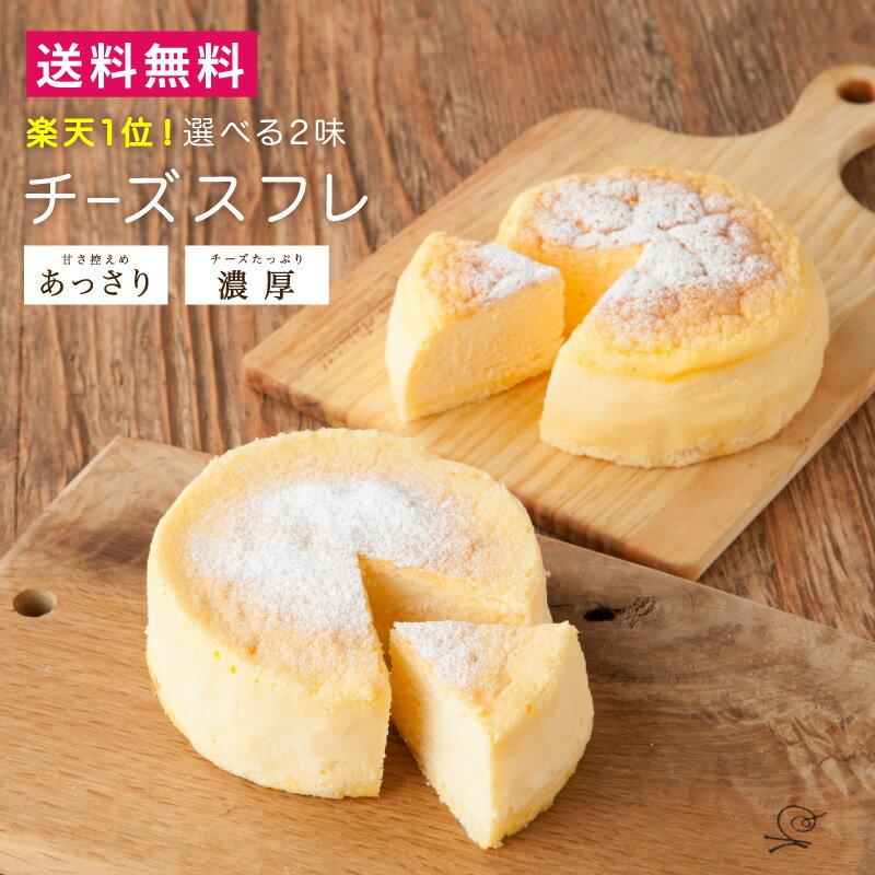 【送料無料】★楽天1位★選べる2味チーズスフレ(甘さ控えめあっさり・チーズたっぷり濃厚) ホワイトデー 誕生日 スイーツ チーズケーキ 4号サイズ