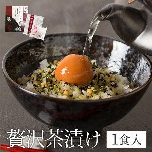 梅干専門店の贅沢茶漬け 紀州南高梅入(1袋) 勝喜梅(しょうきばい)