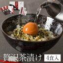 梅干専門店の贅沢茶漬け 紀州南高梅入(4袋) 勝喜梅 しょうきばい バニリン クエン酸
