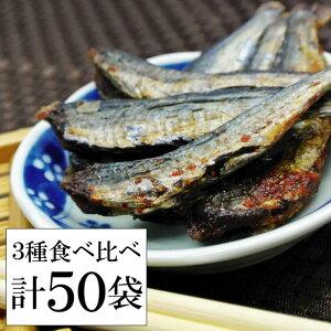 送料無料【全部合わせて50袋】美味しい焼あごシリーズ3種セット おつまみ あご 3種 飛魚