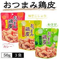 おつまみ鶏皮【50g×3袋】
