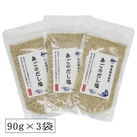 あごのだし塩 110g×3袋 送料無料 あご だし塩 3パック セット 美味しい おすすめ 出汁 はぎの食品