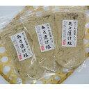 【送料無料】あさ漬け塩 がごめ昆布入り×3袋セット【110g×3袋】