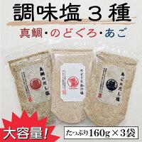 調味塩3種(真鯛・のどぐろ・あご)180g×3袋送料無料