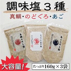 【送料無料】大容量【180g×3袋】調味塩3種セット【真鯛・のどぐろ・あご】調味塩 だし塩 手土産 まだい 3種 セット商品