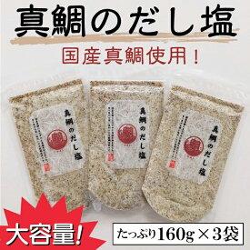 大容量真鯛のだし塩180g×3袋 送料無料 真鯛 だし塩 3パック セット 美味しい おすすめ 出汁