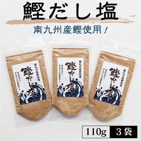 鰹だし塩 110g×3袋 送料無料 かつお だし塩 3パック セット 美味しい おすすめ 出汁 はぎの食品