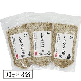 しじみのだし塩 110g×3袋 送料無料 しじみ 調味塩 だし塩 はぎの食品