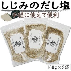 大容量調味塩3袋 しじみのだし塩 180g×3袋 3袋セット 送料無料 はぎの食品 しじみ 蜆 シジミ だし塩 調味塩