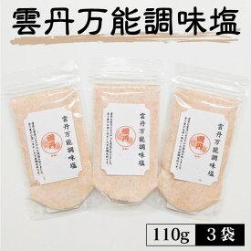 雲丹万能調味塩 110g×3袋 送料無料 うに だし塩 3パック セット 美味しい おすすめ 出汁