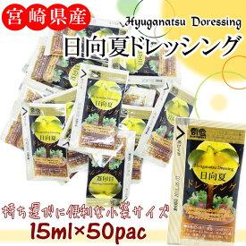 送料無料【15ml×50袋】日向夏ドレッシング-ミニパック50袋 小分け 小袋 ミツイシ