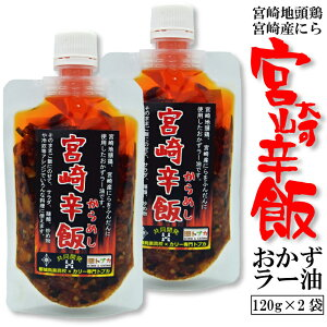 おかずラー油-宮崎辛飯 120g×2袋 送料無料 ラー油 宮崎地頭鶏 宮崎産にら おかず 美味しい 辛飯