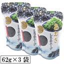 あおさしじみスープ 62g×3袋 送料無料 即席スープ お湯を注ぐだけ 簡単 3袋セット セット商品