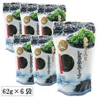 あおさしじみスープ62g×3袋送料無料即席スープお湯を注ぐだけ簡単3袋セットセット商品
