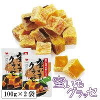 蜜いもグラッセ2袋セット送料無料1袋100g入り安納芋種子島産マルキン食品丸金ひとくちサイズ