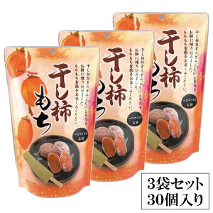 干し柿もち 3袋セット 1袋10個入り 送料無料 餅菓子 贈答 お土産 お茶請け 和菓子