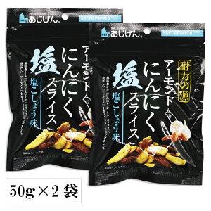 耐力の源-アーモンド入り にんにくスライス-塩こしょう味 2袋×50g 送料無料 おつまみ お菓子 お酒 ビール アーモンド ポイント消化