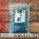 めかぶ茶(芽かぶ茶/めかぶちゃ) 50g【期間限定お試し】