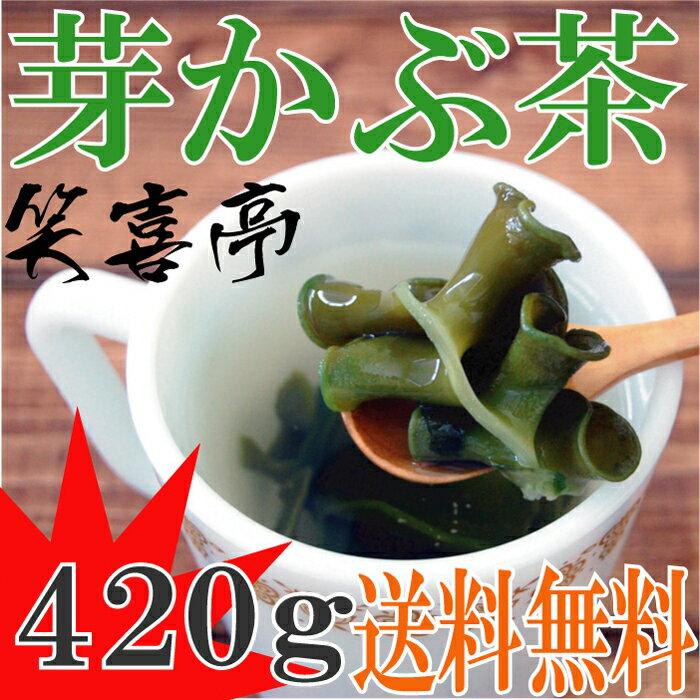 芽かぶ茶 420g [芽かぶ茶][雌株茶][昆布茶][めかぶ茶]【健康茶】