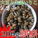 大豆の海に生姜いりこ 200g【送料無料】