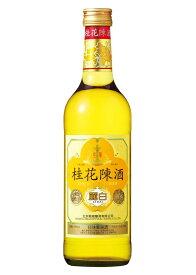 横浜中華街 宝酒造 中華牌 桂花陳酒【麗白】 ケイカチンシュ 15度 500MLX1本、華やかな香りと優雅な味わいが特長です♪