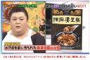 横浜中華街 ヤマムロ 本格四川の調味料「陳麻婆豆腐」花椒粉付き!3〜4人前×3袋入り、四川省、成都市♪(代引き不可…