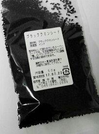 横浜中華街 ブラッククミンシード 50g !! インド産、スーパーフードです!
