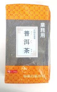 業務用(大容量)1KG 中国銘茶 普茶(プーアルチャ)、良質のプーアル茶をオリジナルにブレンドして、飲みやすく仕上げました♪