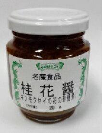 横浜中華街 桂花醤(キンモクセイの花の砂糖煮)160g、日本国内製造、料理用、点心、菓子に用います♪