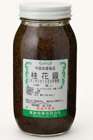 横浜中華街 桂花醤(キンモクセイの花の砂糖煮)業務用930g、日本国内製造、料理用、点心、菓子に用います♪