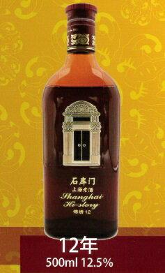 横浜中華街 石庫門(せきこもん)上海老酒(しゃんはいらおちゅう)錦綉(金綉)12年 500ml/瓶・12.5度・上海の中洋折衷伝統建築様式『石庫門』をイメージした老酒♪